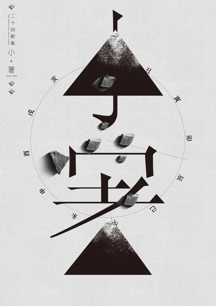 二十四节气之字体设计