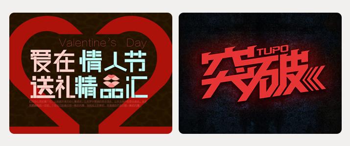 灾难大片海报常见字体