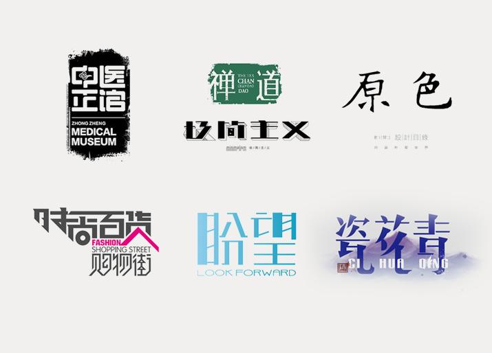 字体设计 汉字图形化设计