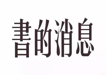 优秀民国风字体设计欣赏_民国字体设计,民国字体汉字