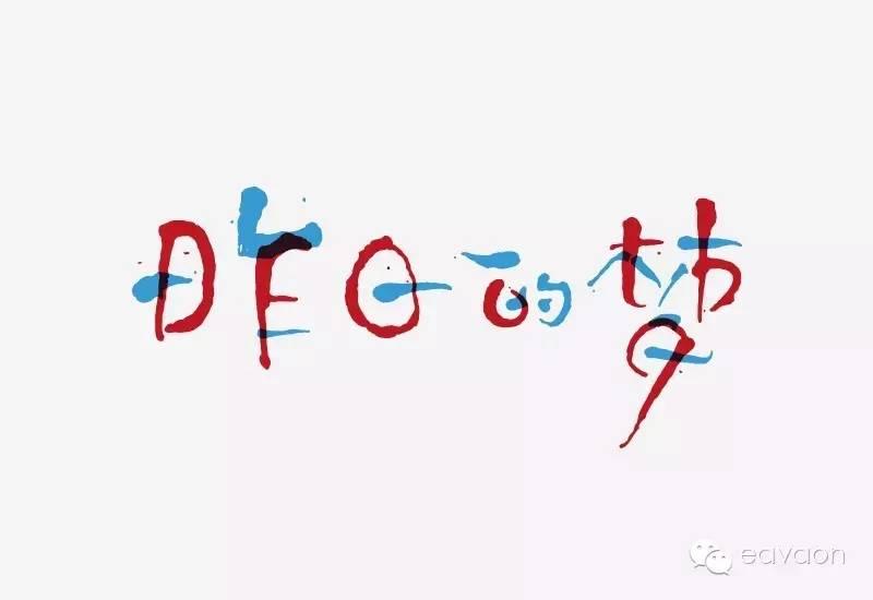 搭建.图中红色笔画部分为西文原字母,蓝色笔画部分是经修改或局