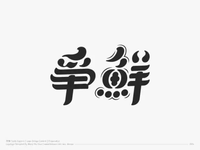 形象的中文字体设计欣赏