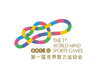 第一届世界智力运动会会徽设计图片
