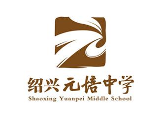 绍兴元培中学校徽设计欣赏图片