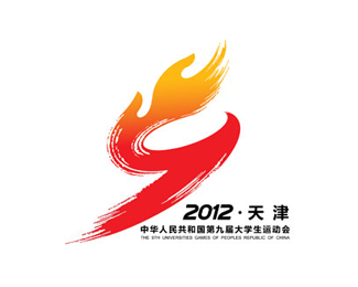 九届全国大学生运动会logo设计欣赏