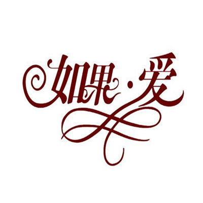 如果爱字体设计欣赏