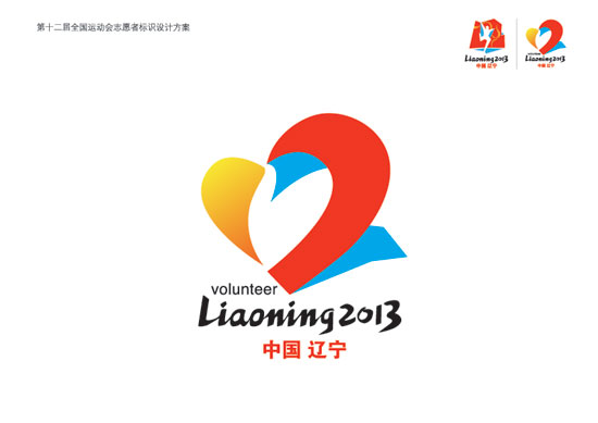 届全运会志愿者logo设计形象发布
