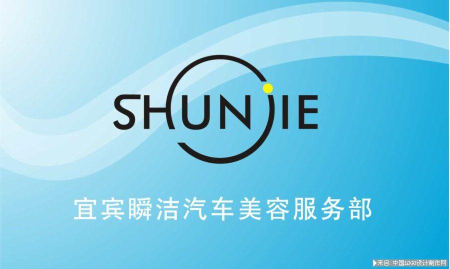 机械logo设计欣赏 瞬洁汽车美容 标志高清图片