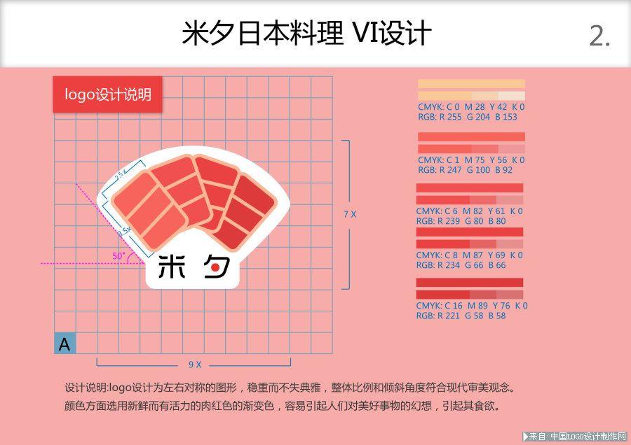 游戏logo 米夕日本料理logo设计欣赏及VI初步设计