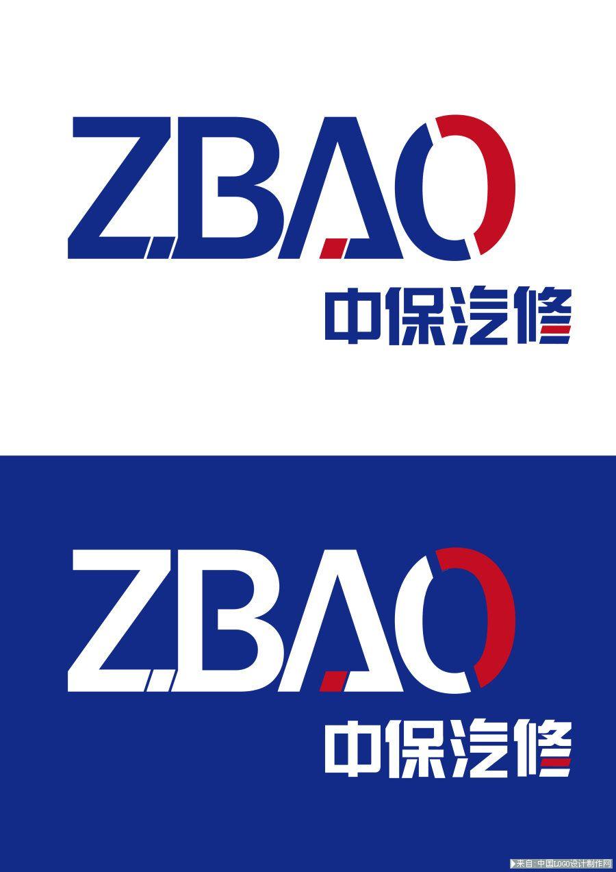 中保汽修 标志,标志设计 logo设计欣赏 灵感创意 中国logo制作网 -标高清图片