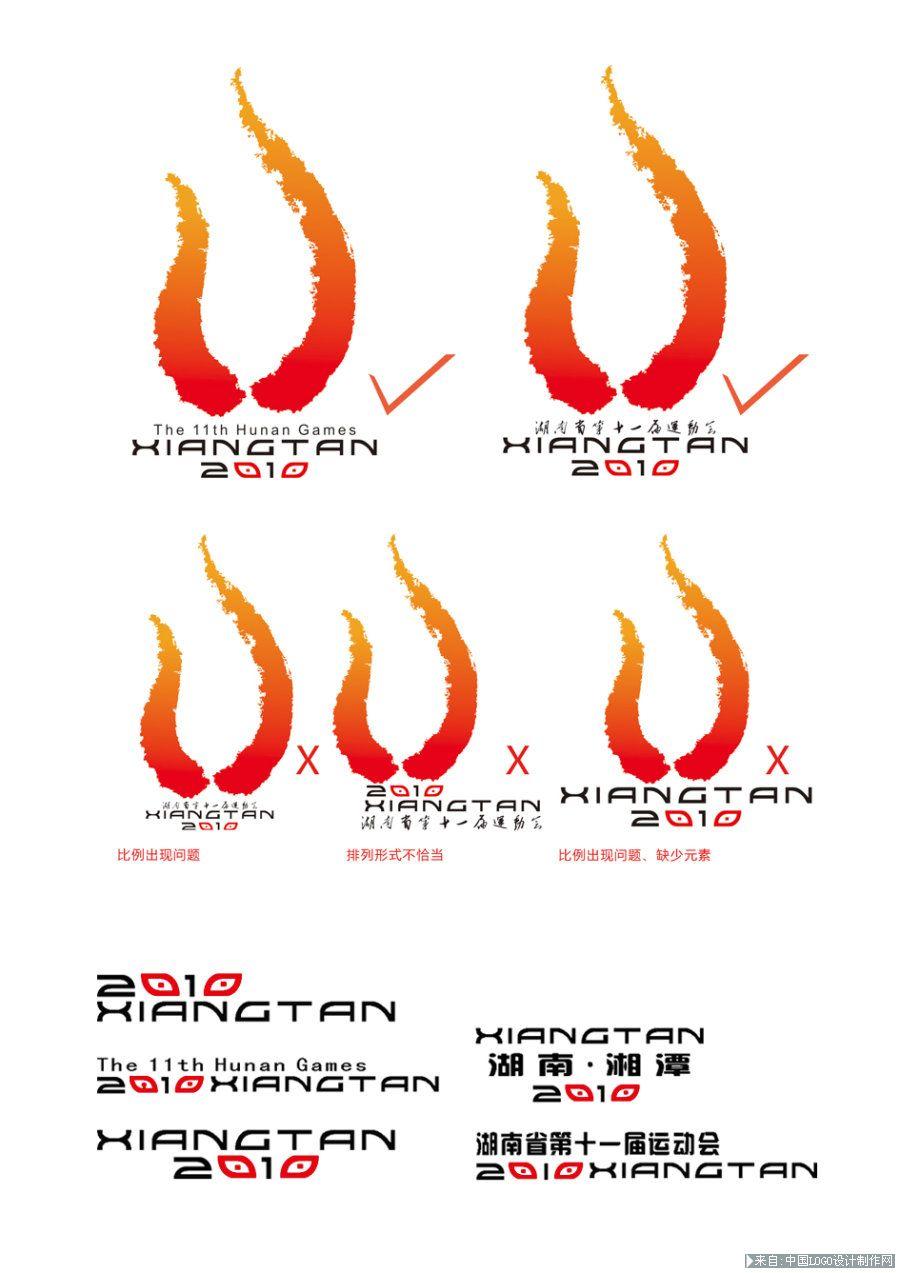 运动标志欣赏 湖南省第十一届运动会标志设计