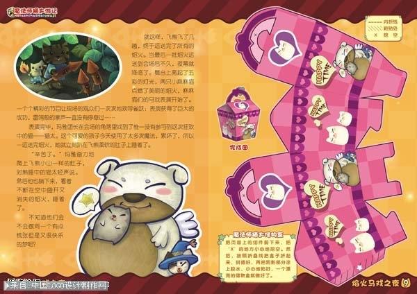 品展示 童书 绘本 手工 魔法师猫太游记 封面与部门内文