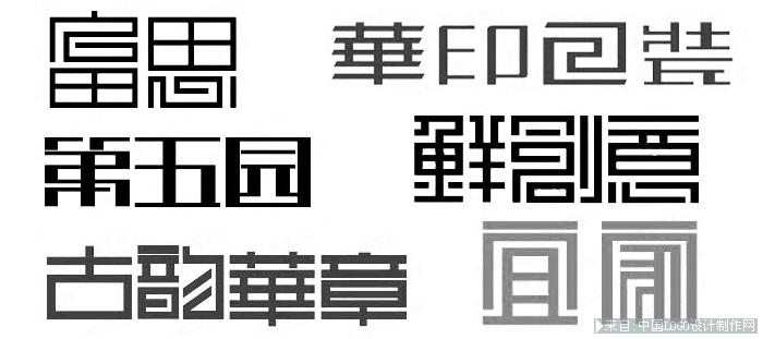 字体设计的笔画方直化处理