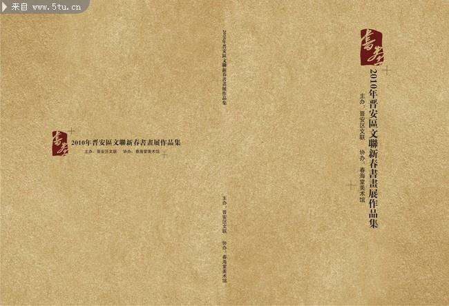 书画作品集的封面设计欣赏