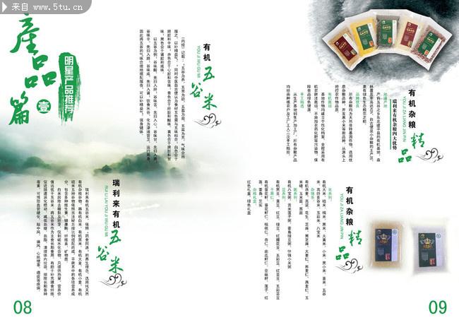 五谷杂粮画册设计欣赏
