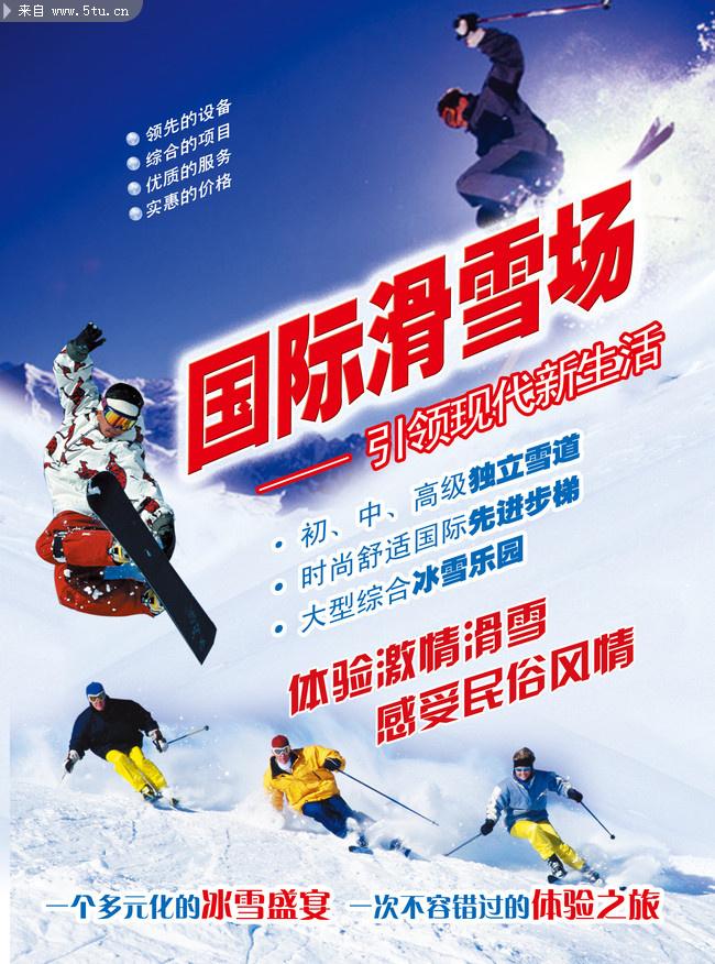 滑雪场宣传单页设计设计欣赏