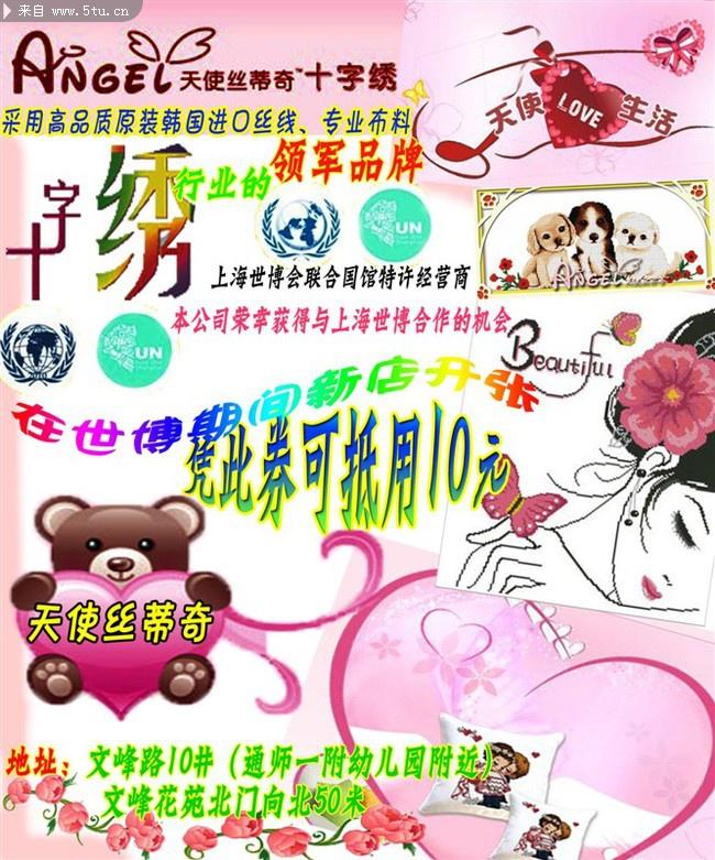 天使丝帝奇十字绣开业宣传单设计欣赏