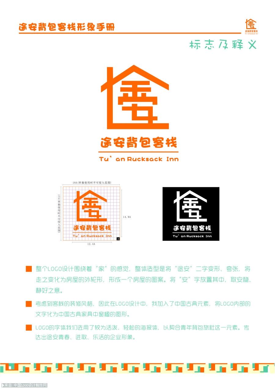 途安背包客栈Logo设计logo欣赏