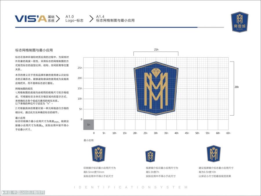 城商业广场基础VI手册 提案公司vi设计欣赏