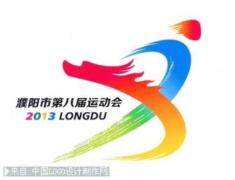 濮阳市第八届运动会会徽商标设计欣赏图片