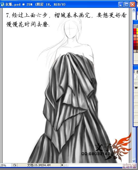 ps衣服褶皱的画法