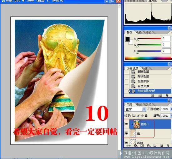 logo网分享ps海报卷纸制作方法  果调整一下,对图片图层添加一个亮
