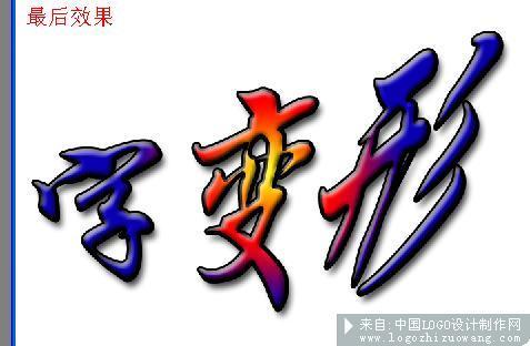 ps文字特效 字变形 Photoshop教程 教程提升 中国logo制作网